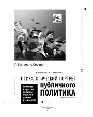 Бычков П. Серавин А. Психологический портрет публичного политика: примеры и практика на основе открытых данных из интернета