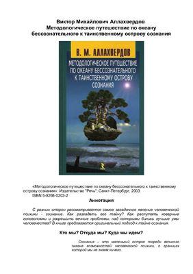 Аллахвердов В.М. Методологическое путешествие по океану бессознательного к таинственному острову сознания