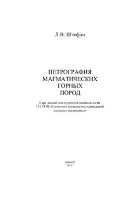 Штефан Л.В. Лекции - Петрография магматических пород