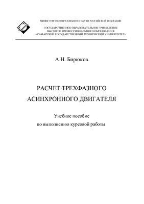 Бирюков А.Н. Расчет трехфазного асинхронного двигателя