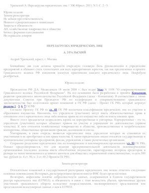 Уральский А. Перезагрузка юридических лиц