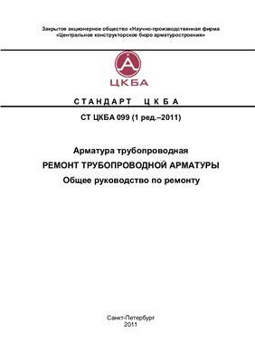 СТ ЦКБА 099 (1 ред.-2011) Арматура трубопроводная. Ремонт трубопроводной арматуры. Общее руководство по ремонту