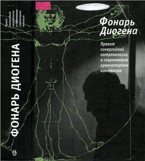 Хоружий С.С. (ред.) Фонарь Диогена