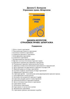 Белоусов Д.С. Шпаргалка по страховому праву