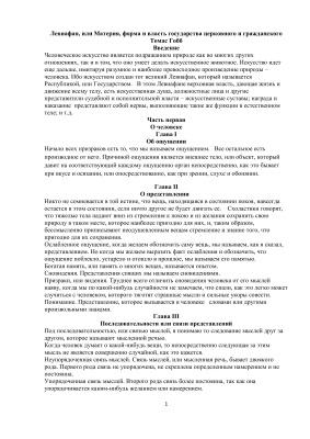 Конспект. Гоббс Левиафан
