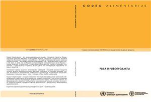 Кодекс Алиментариус. Рыба и рыбопродукты