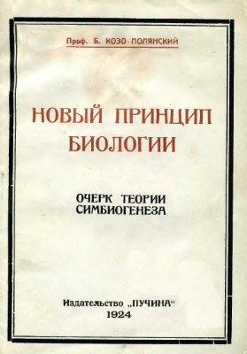 Козо-Полянский Б.М. Новый принцип биологии