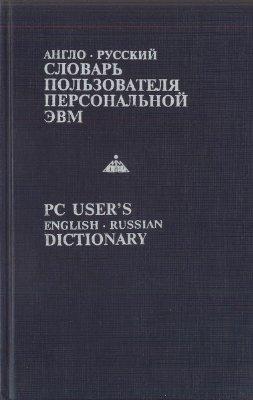 Масловский Е.К. Англо-русский словарь пользователя персональной ЭВМ