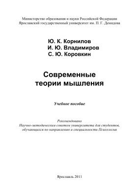 Корнилов Ю.К., Владимиров И.Ю., Коровкин С.Ю. Современные теории мышления