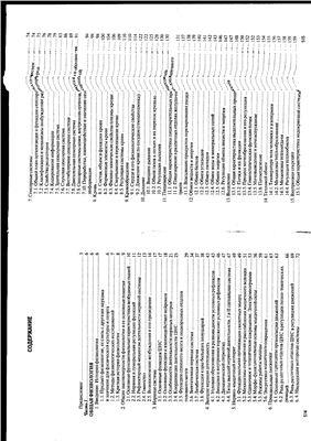 Солодков А.С., Сологуб Е.Б. Физиология человека. Общая. Спортивная. Возрастная