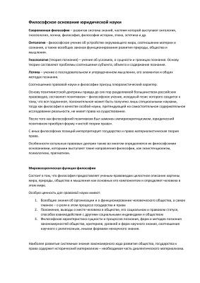 Доклад по истории и методологии юридической науки