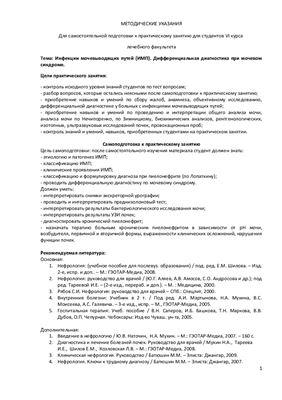 Инфекции мочевыводящих путей (ИМП). Дифференциальная диагностика при мочевом синдроме