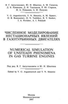 Августинович В.Г., Шмотин Ю.Н. и др. Численное моделирование нестационарных явлений в газотурбинных двигателях