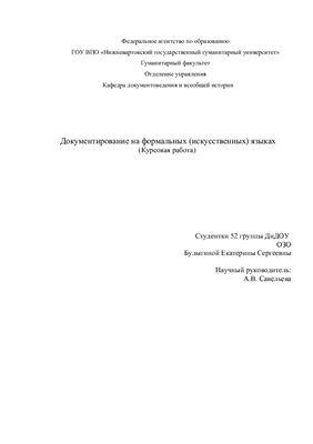 Документирование на формальных (искусственных) языках