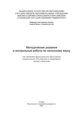 Ходыкина Л.А. Латинский язык. Методические указания и контрольные работы