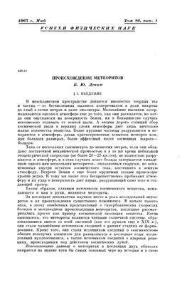 Левин Б.Ю. Происхождение метеоритов