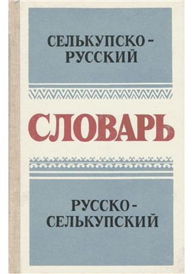 Ириков С.И. Словарь селькупско-русский и русско-селькупский