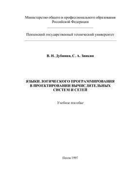 Дубинин В.Н., Зинкин С.А. Языки логического программирования в проектировании вычислительных систем и сетей