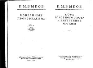 Быков К.М. Кора головного мозга и внутренние органы