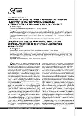 Сигитова О.Н. Хроническая болезнь почек и хроническая почечная недостаточность: современные подходы к терминологии