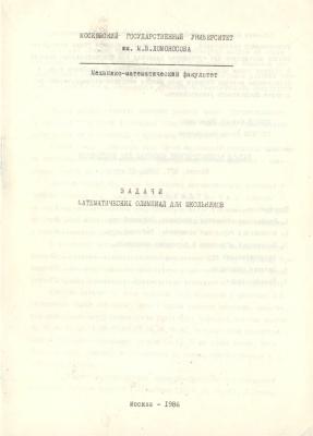 Гашков С.Б., Сергеев И.Н. Задачи математических олимпиад для школьников