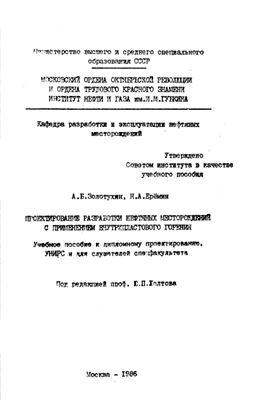 Золотухин А.Б., Еремин Н.А. Проектирование разработки нефтяных месторождений с применением внутрипластового горения