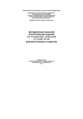 Степанов С.П. Методические указания и контрольные задания по развитию навыков устной речи для иностранных студентов