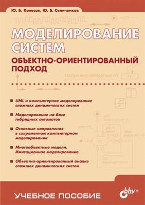 Колесов Ю., Сениченков Ю. Моделирование систем. Объектно-ориентированный подход