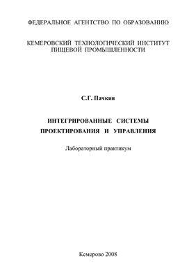 Пачкин С.Г. Интегрированные системы проектирования и управления