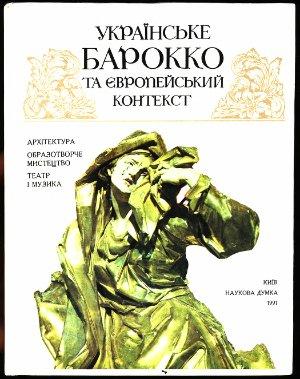 Федорук О.К. (за ред.) Українське барокко та європейський контекст
