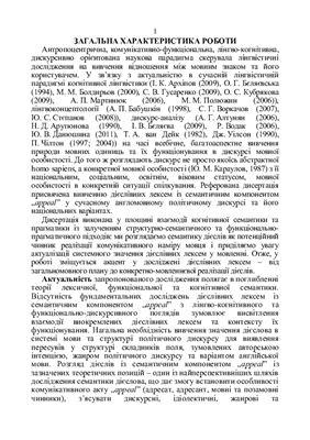 Ончуленко М.І. Дієслова із семантичним компонентом appeal в англомовному політичному дискурсі