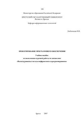 Люблинская Н.Н. Проектирование ПО - Учебное пособие по выполнению КР по ВМИиП
