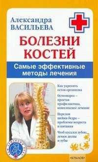 Васильева А.В. Болезни костей. Самые эффективные методы лечения