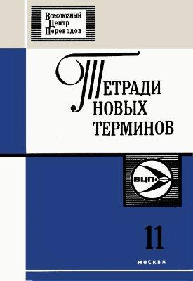 Курганов А.О. и др. (сост.) Тетради новых терминов № 011. Англо-русские термины по подводному бурению