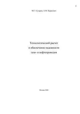 Сухарев М.Г., Карасевич А.М. Технологический расчёт и обеспечение надёжности газо- и нефтепроводов