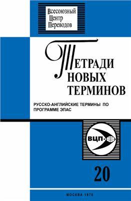 Яценко В.А. и др. (сост.) Тетради новых терминов № 020. Русско-английские термины по программе ЭПАС