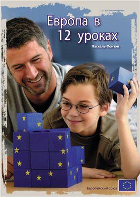 Фонтэн П. Европа в 12 уроках