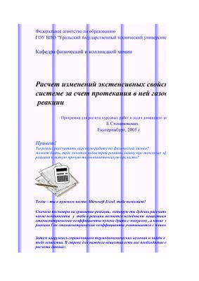 Расчет изменений экстенсивных свойств в системе за счет протекания в ней газовой реакции