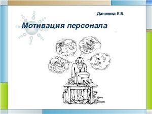 Курсовой проект - Мотивация, ее роль в современных условиях