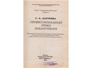 Алтухова Г.А. Профессиональная этика библиотекаря