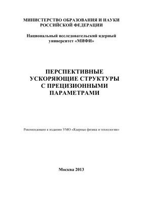 Собенин Н.П., Болгов Р.О., Гусарова М.А., Каминский В.И., Лалаян М.В. Перспективные ускоряющие структуры с прецизионными параметрами
