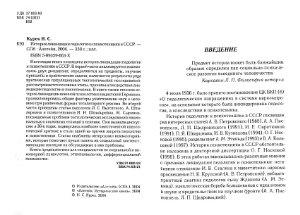 Курек Н.С. История ликвидации педологии и психотехники в СССР