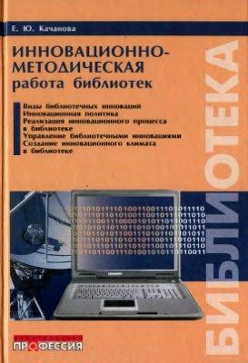 Качанова Е.Ю. Инновационно-методическая работа библиотек
