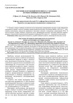 Ярош А.Л., Костин С.В. и др. Изучение нарушений иммунитета у больных острым гнойным холангитом