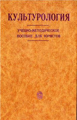 Варава В.В. (сост.) Культурология: учебно-методическое пособие для юристов