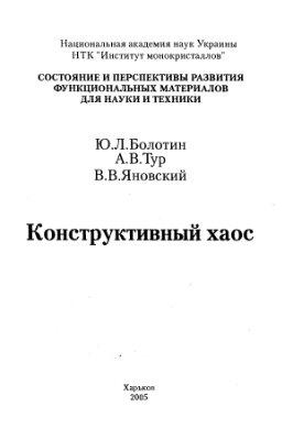 Болотин Ю.Л., Тур А.В., Яновский В.В. Конструктивный хаос
