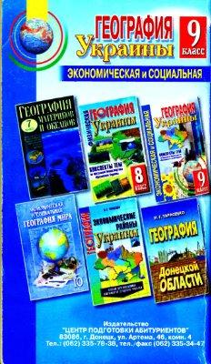 Денисова Е.Д. Социально-экономическая география Украины