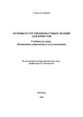 Россинская Е.Р. (ред.) Основы естественнонаучных знаний для юристов