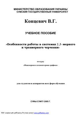Концевич В.Г. Особенности работы в системах 2, 5-мерного и трехмерного черчения