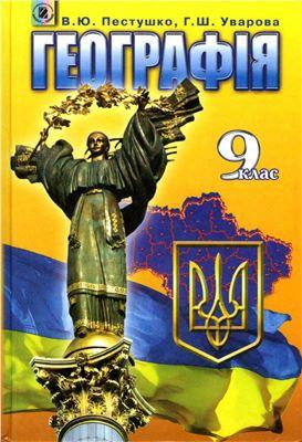 Пестушко В.Ю., Уварова Г.Ш. Географія. 9 клас